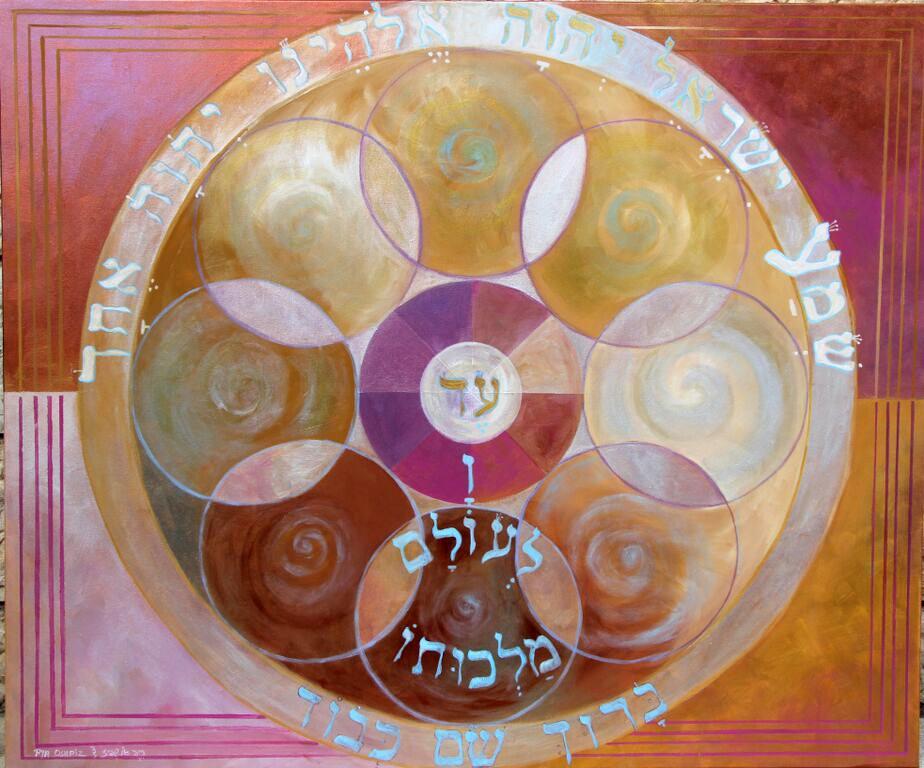 שמע ישראל Shema Israel Acrylic on Canvas 120X100